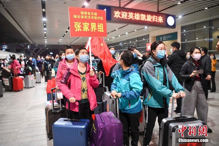 219名湖南支援湖北医疗队员返湘湖南医疗队
