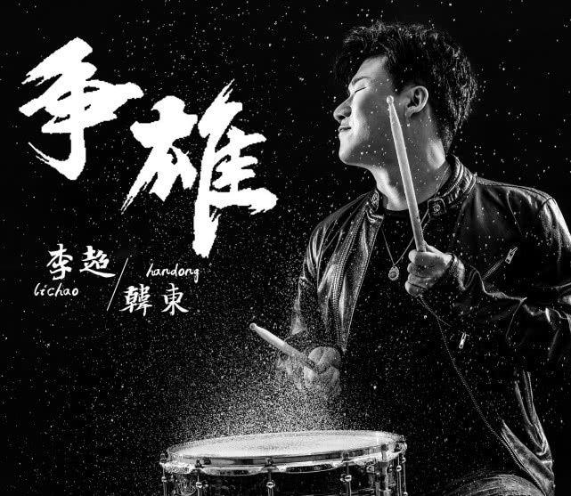李超韩东联手演绎歌曲《争雄》气势恢宏给人无限能量