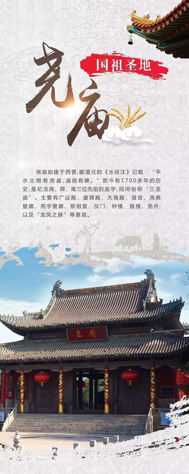 中国文明从这里开始:中国临汾尧都旅游景点盘点推荐