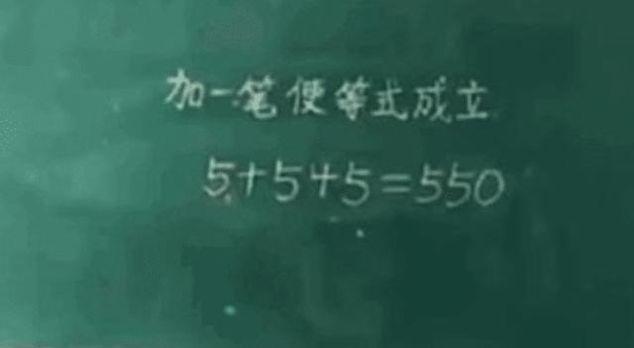5+5+5等于550,加一笔让等式成立?竟没难住孩子