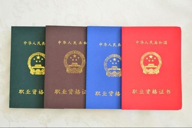 国家职业资格证书从5月起将改版,旧证书将全部停用