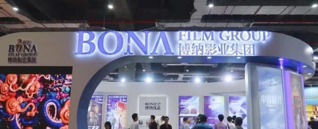 博纳影业集团参展全球授权展?中国站