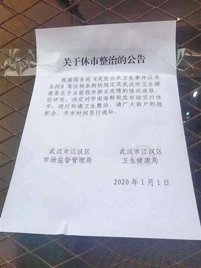 不明原因肺炎武汉微博
