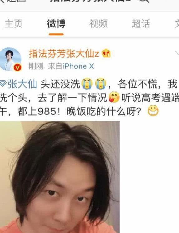 <b>张大仙给高考学子加油却被封禁?网友:斗鱼你怕是没有良心!</b>