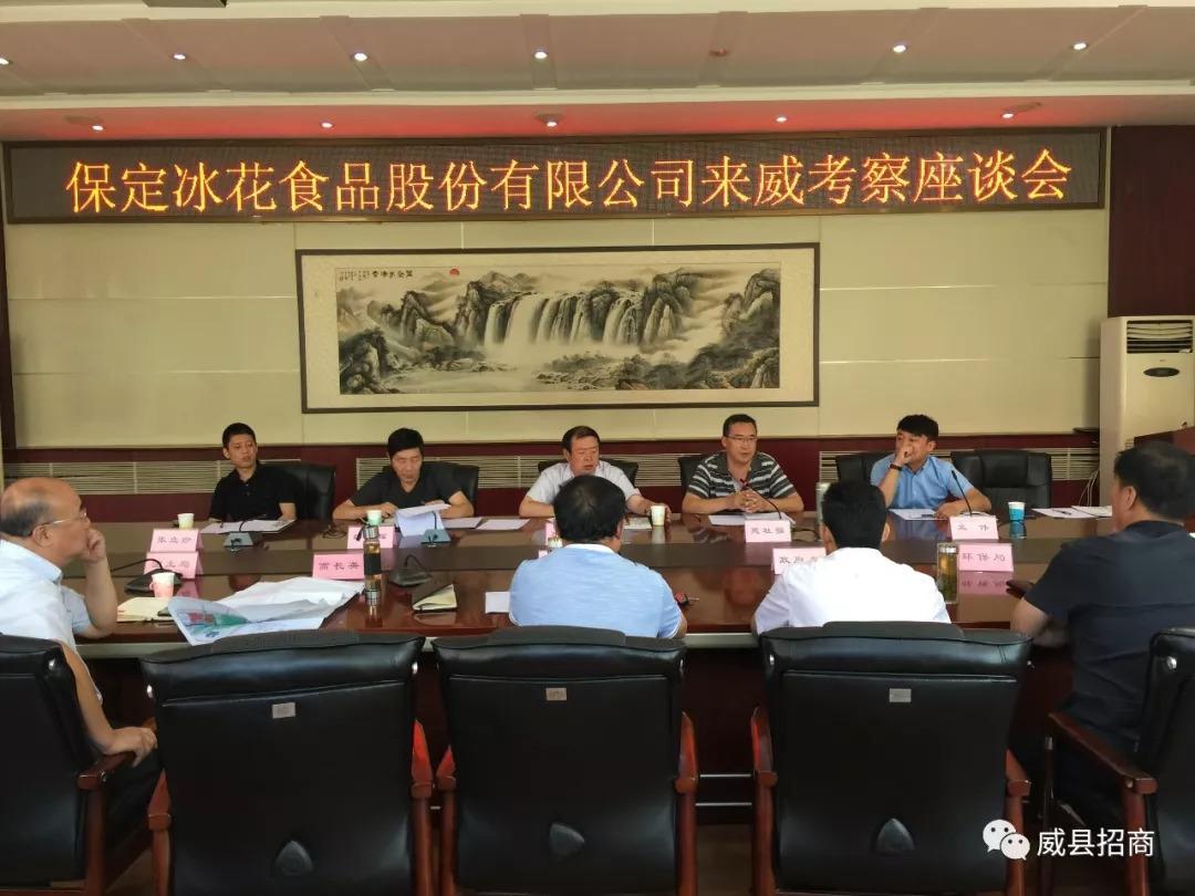 保定冰花食品股份有限公司考察团来威县投资考