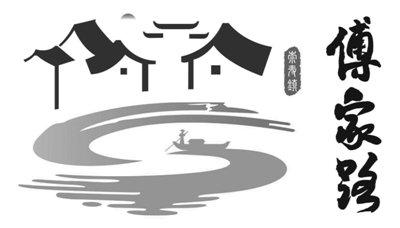 """logo是自己设计的,上面4个房子代表着4个小村,因为今天的傅家路村"