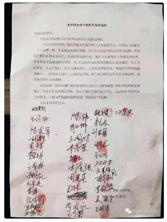 """国家卫健委回应""""村医集体辞职"""":立即调查整改保障村医合法权益"""