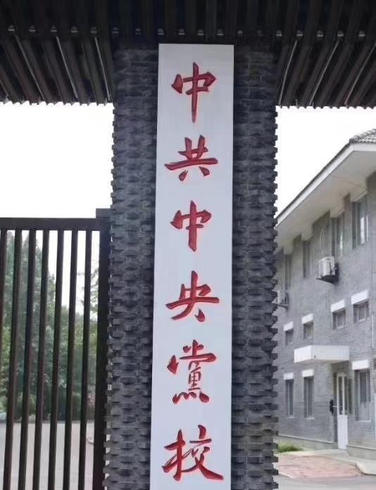 孙伯翔为中央党校等题写牌匾,还有人说是丑书吗?