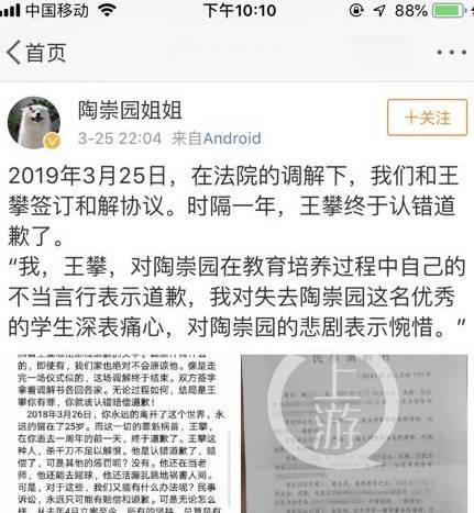 武汉理工研究生陶崇园跳楼坠亡案:导师道歉并赔偿65万