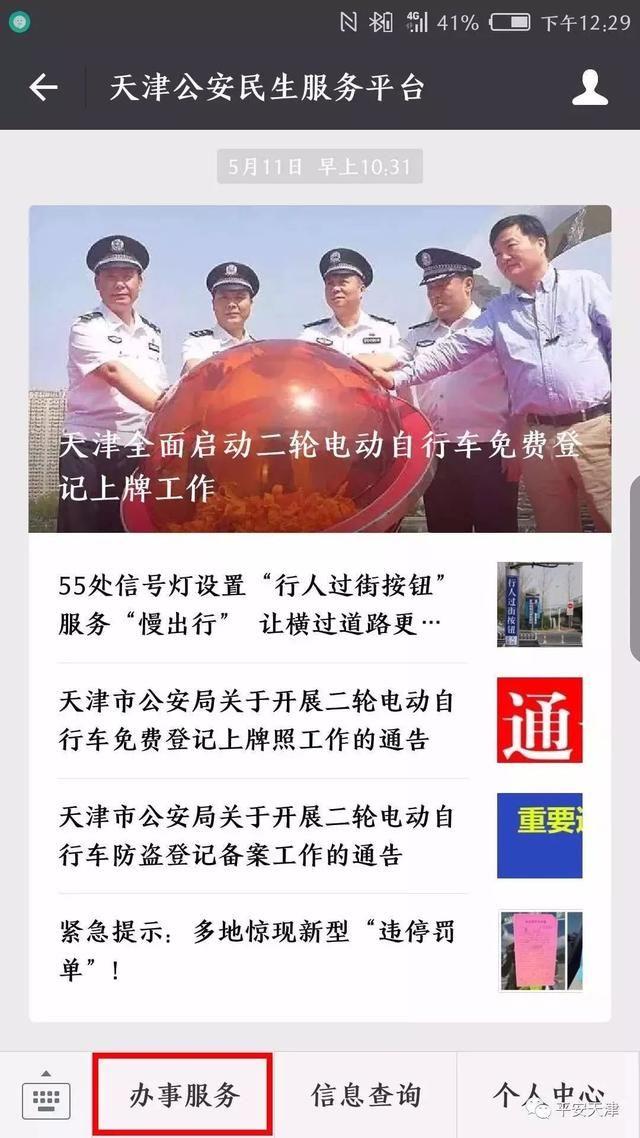 重磅!天津市公安局公布人才落户申请渠道,附详