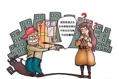 """[热点]被骗4万元!三明一名女子网购却遭遇假冒""""快递公司"""""""