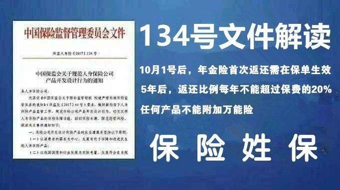 中国保监会《关于规范财产保险公司电话营销专用产品开发和管理的...