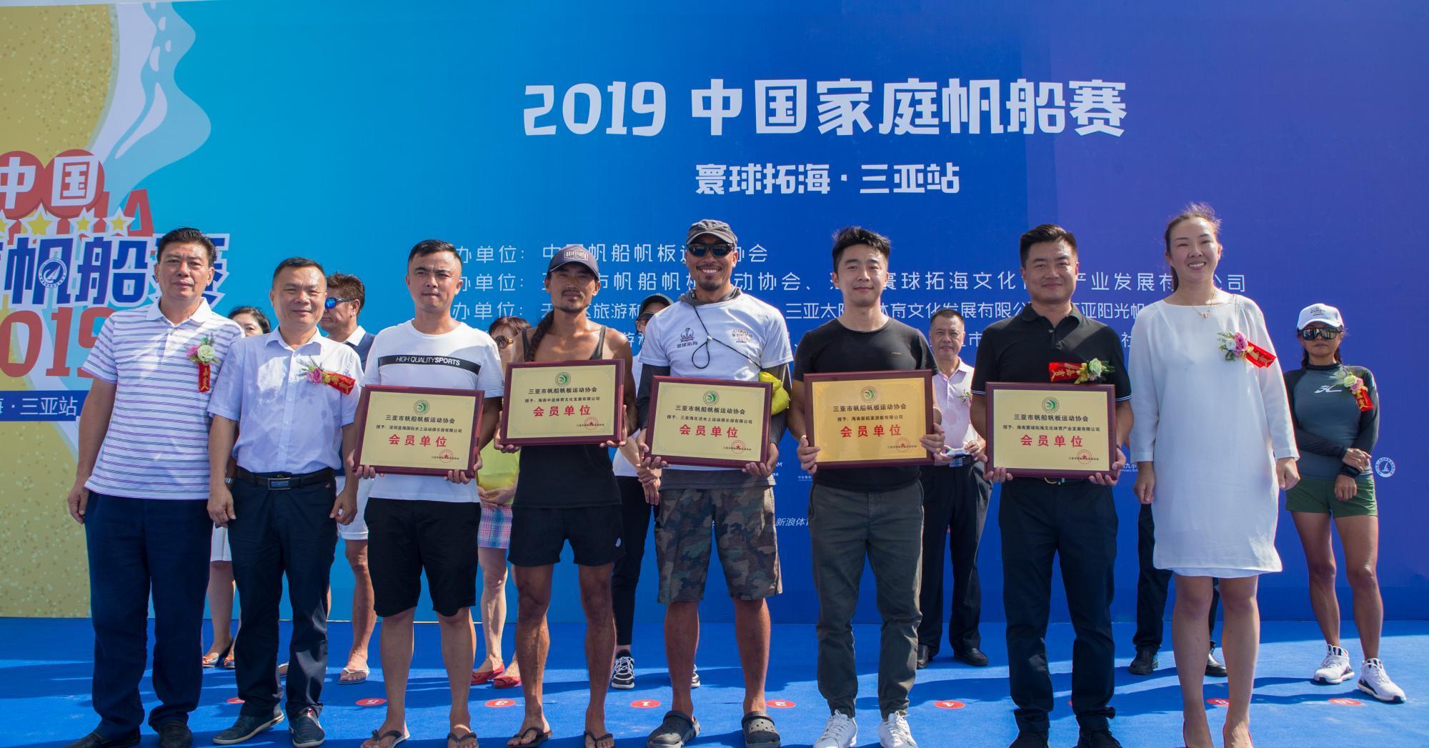 2019中国家庭帆船赛第一站在三亚湾起航