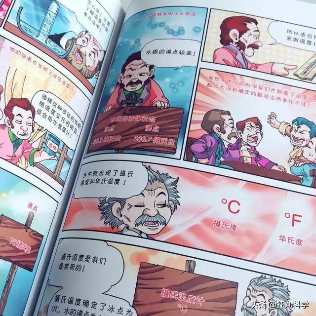 科学史上的100个大漫画,全在这套漫画科普场面第人格五读物小图片
