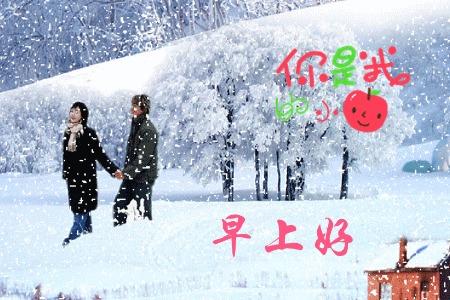 冬天天冷了早上好v图片图片表情可爱情侣表情包图斗雪景,冬天动态图片