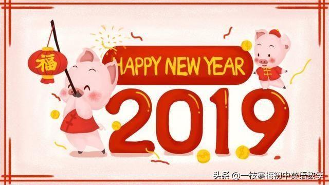 2019年新年励志英语名言