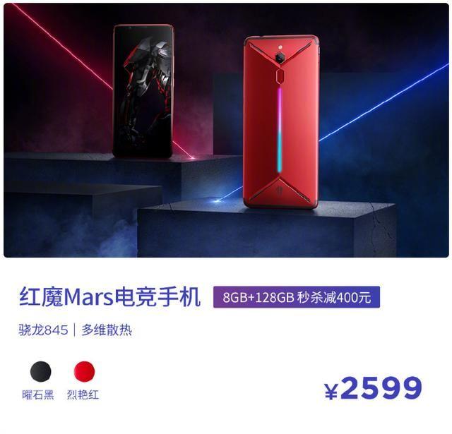 仅限今日!红魔Mars、努比亚X最高降价600元