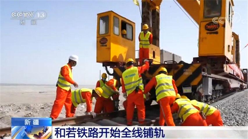 新疆:和若铁路开始全线铺轨 线路全长825km铁路塔里木盆地