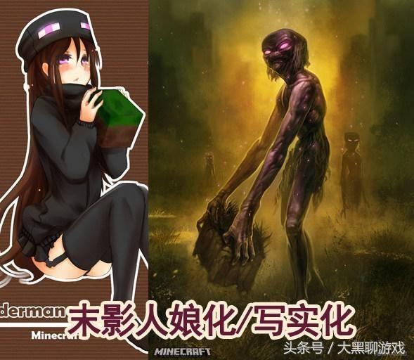 末影人娘化漫画_怪物四:末影人