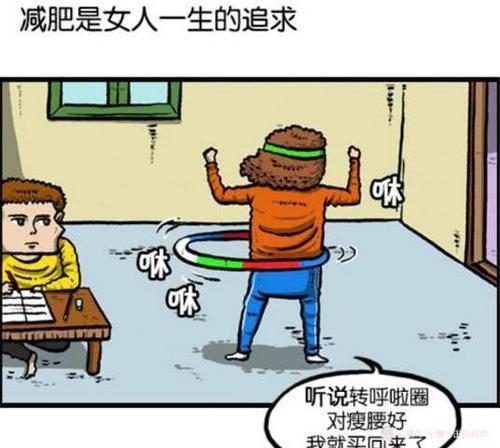 推荐:搞笑漫画:为了减肥买回家的器材,最终都会变成晾衣架?