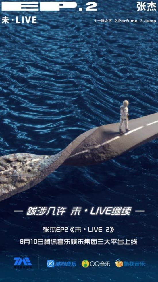 张杰全新数字专辑《未 live 2》震撼上线