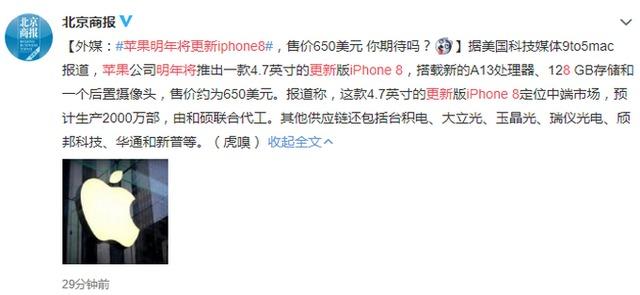 苹果明年将更新iphone8,售价650美元,你期待吗?