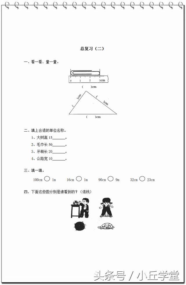 一年级下册数学总复习专项训练题,经常考100分的孩子都在用心做