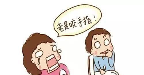 孩子为啥总是咬手指,家长需要警惕了!