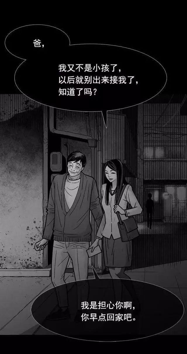 惊悚漫画:一个父亲的v漫画七龙珠版漫画剧场图片