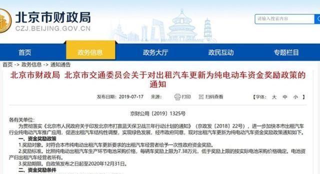 北京鼓励出租车采用纯电动,市场反应平淡?我们来帮司机算笔账!
