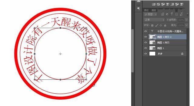5分钟学会photoshop制作印章圆形公章