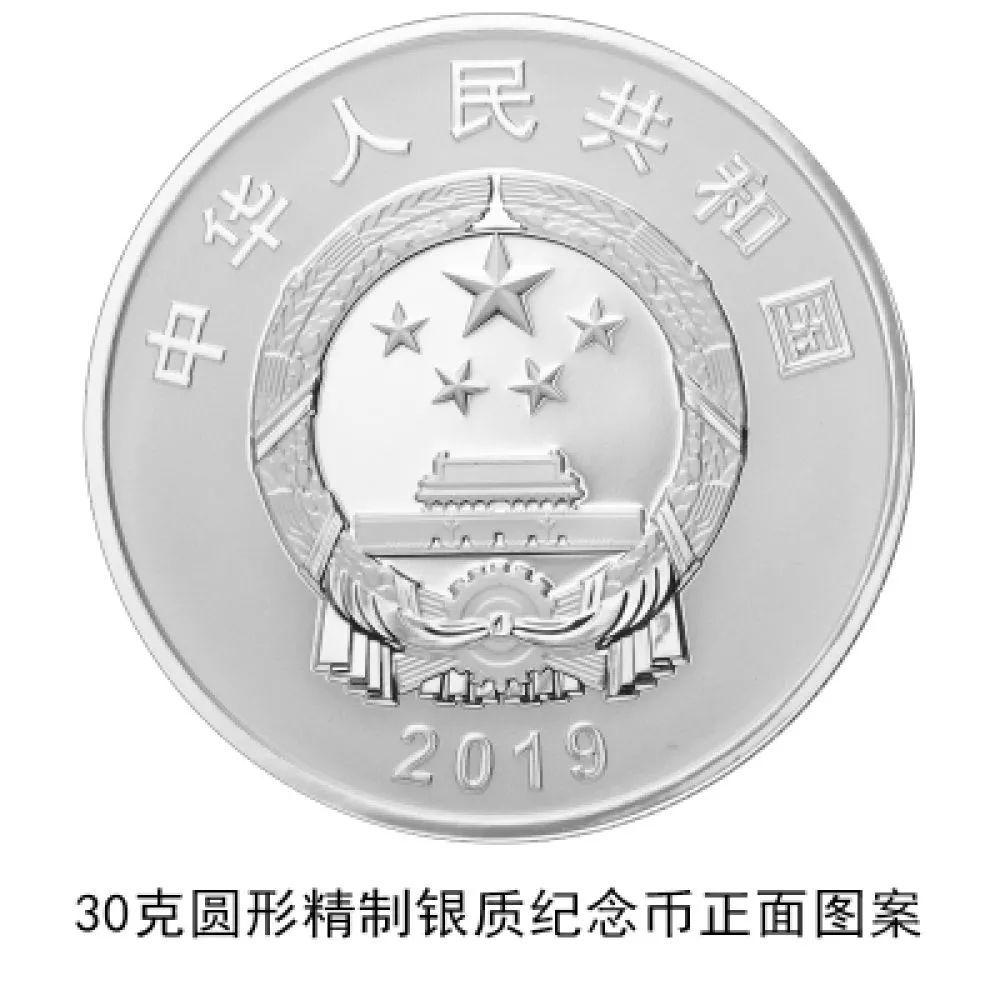 20号发行的纪念币