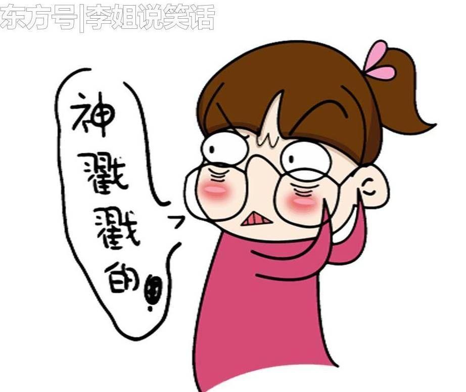李姐笑话:人生就像做菜,咋整都不难吃