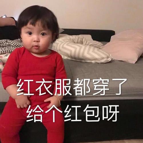 卡哇伊萌娃表情:红衣服都穿了,给个红包微信动画表情不能复制到qq图片