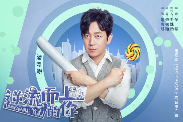 潘粤明为电视剧《逆流而上的你》励志献唱同名