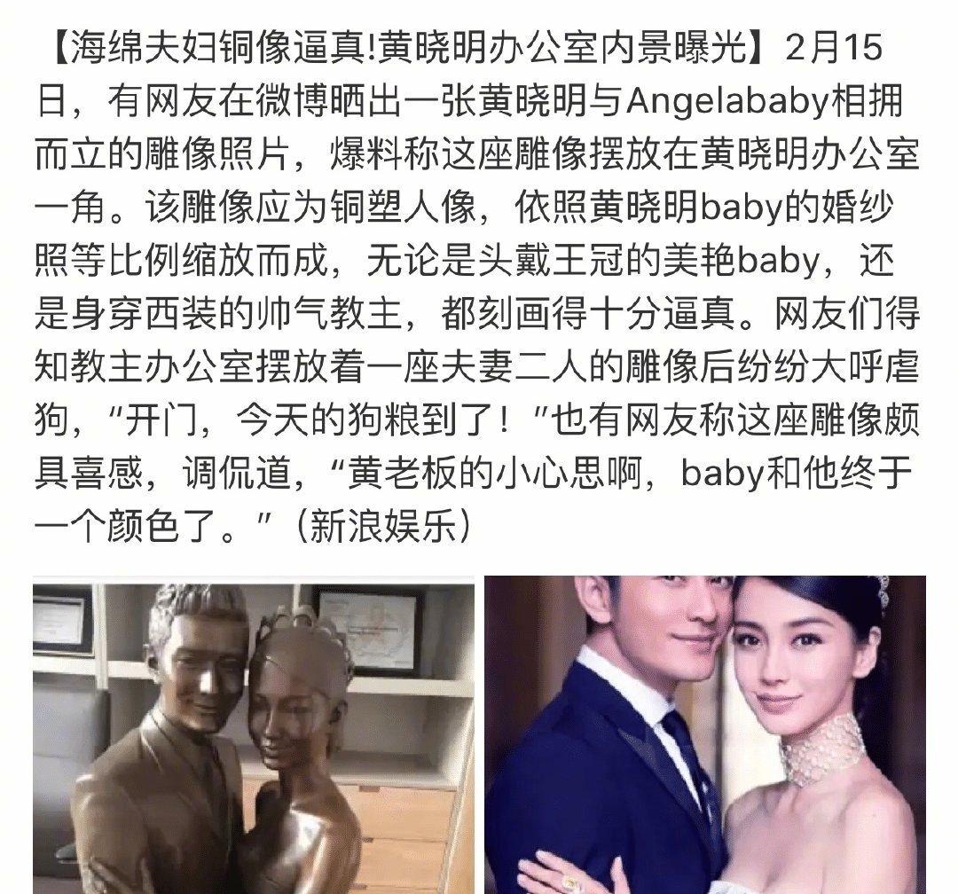 黄晓明把结婚照做成铜像, 自己精雕细琢, 老婆敷衍了事
