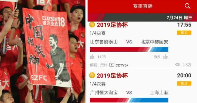央视CCTV5+直播足协杯 贺炜解说恒大战上港 新老王者对决