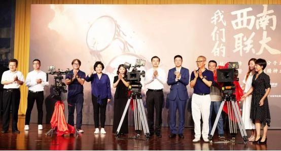 电视剧《我们的西南联大》在清华大学宣布开机