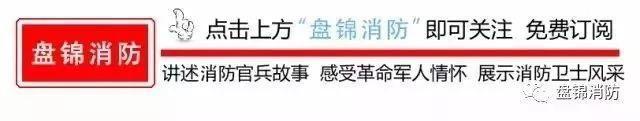 """[转载]""""救""""在身边盘锦市消防支队举办红十字会应急救护培训班"""