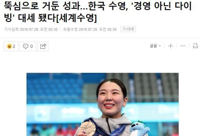 尴尬0金!韩媒吐槽自己:53人参赛换1枚铜牌,韩国浪费东道主优势