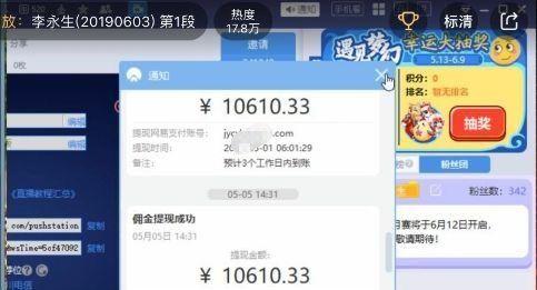梦幻西游:李永生手误弹出直播收益提现窗口,网友:我们都被骗了