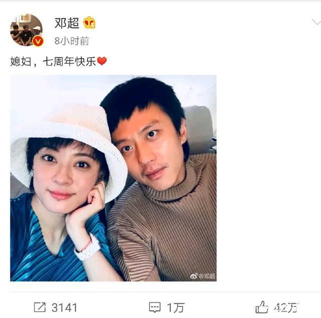 孙俪邓超结婚七周年,网友纷纷送上祝福