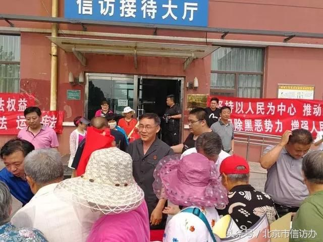 坚持以人民为中心,推动法治信访建设北京市信