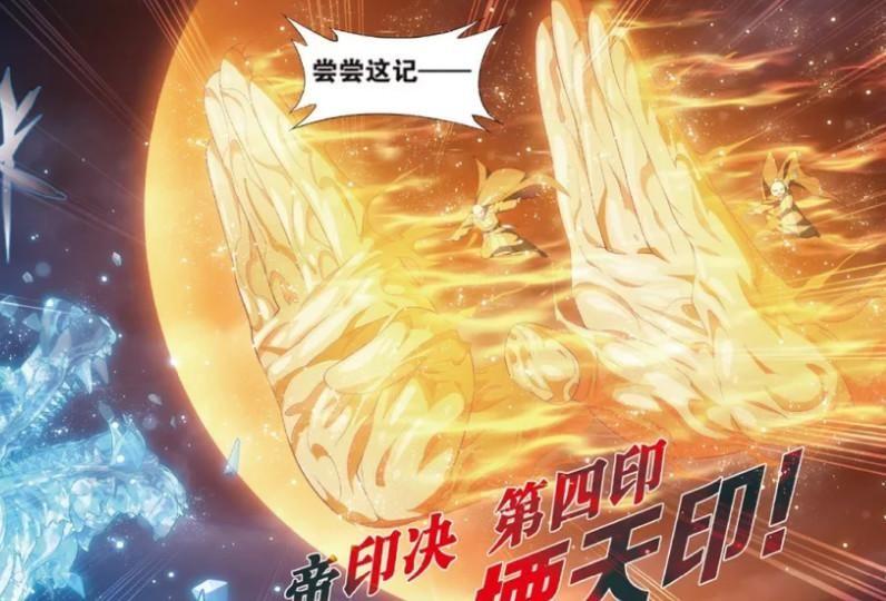 斗破漫画苍穹第788话:萧熏儿祭出金帝焚天炎V漫画恐怖》家《图片