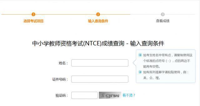 中国教师资格网官网_教师资格证2019年笔试考试时间_ 教师资格证成绩查询入口 中国教育