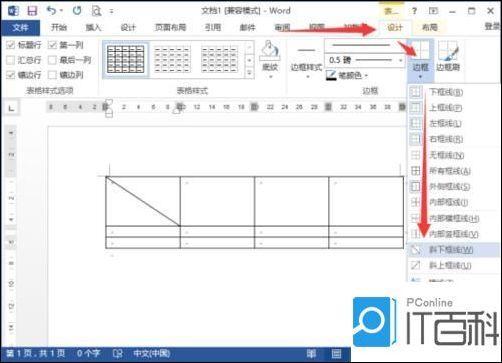 在Word2013表格中绘制装置表头公共斜线艺术设计图片