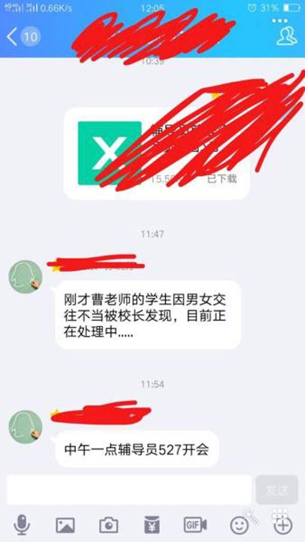 黑龙江一高校严查男女生交往 规定有性关系者开除