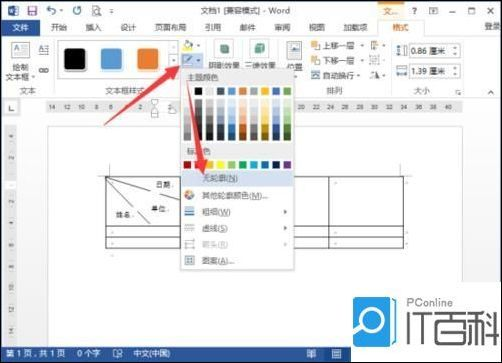 在Word2013国际中绘制表头表格筑都斜线建筑设计有限公司图片