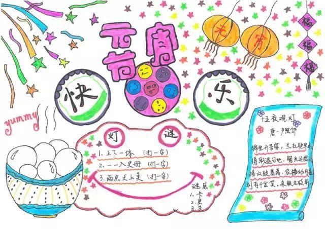中小学元宵节手抄报作品,了解传统节日的由来,与浓浓的特色风俗