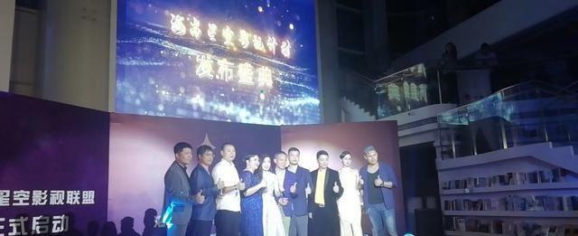 海尚星空电影计划联盟成立 姚雨鑫新片近期开拍